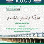 مجلات كلية الكوت الجامعة في رابط على موقع وزارة التعليم العالي والبحث العلمي.
